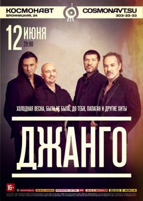 Концерт Джанго 12 июня
