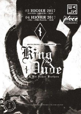 Концерт KING DUDE & Dmn Brthrs 4 июня