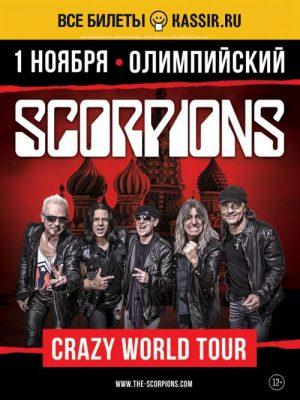 Концерт SCORPIONS 1 ноября