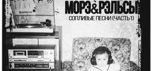 Морэ&Рэльсы «Сопливые песни. Часть 1»
