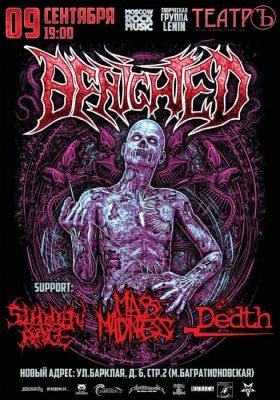 Концерт группы BENIGHTED 9 сентября
