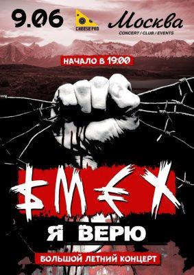 Концерт группы SМЕХ 9 июня