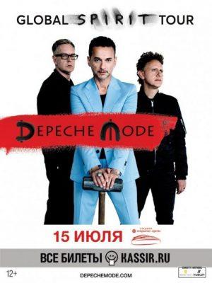 Концерт Depeche Mode 15 июля