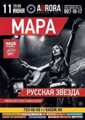 нцерт Мары 11 июня