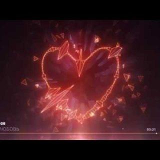 Новый сингл Найк Борзов — Это не любовь (Кино Cover): всё, что нужно для вдохновения!