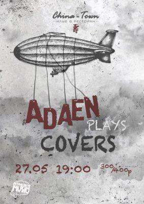 Концерт группы Adaen 27 мая