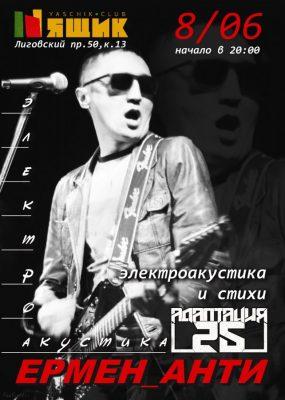 Концерт Ермен Анти 8 июня