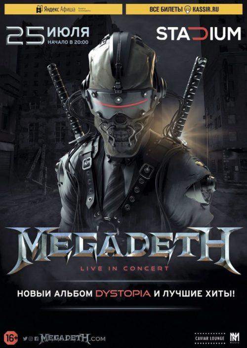Концерт MEGADETH 25 июля