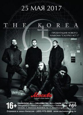 Концерт The Korea 25 мая