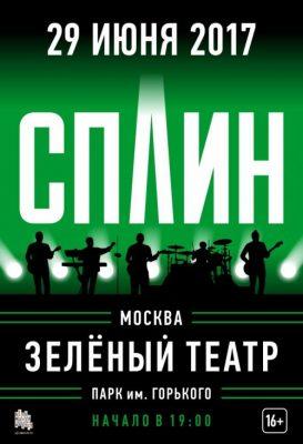 Концерт Сплин 29 июня