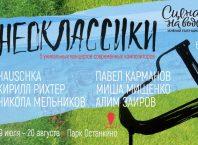 Серия концертов «Неоклассики» украсит летнюю Москву