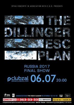 Концерт The Dillinger Escape Plan 6 июля