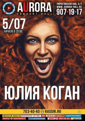 Концерт Юлии Коган 5 июля