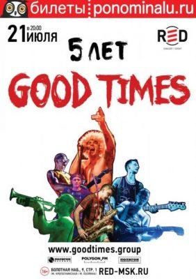Концерт группы Good Times 21 июля