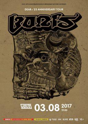 Концерт группы BORIS 3 августа