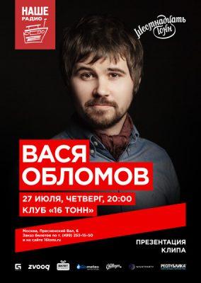 Билеты на концерт Васи Обломова 27 июля 16 тонн