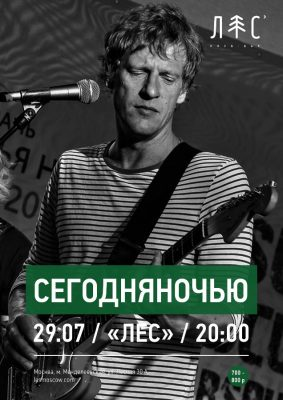 Билеты на концерт Сегодняночью в клубе Лес 29 июля | Eatmusic