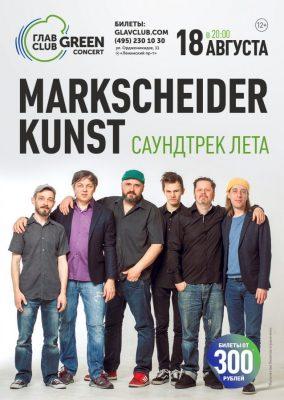 Концерт Markscheider Kunst 18 августа