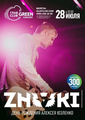 Концерт группы Znaki 28 июля
