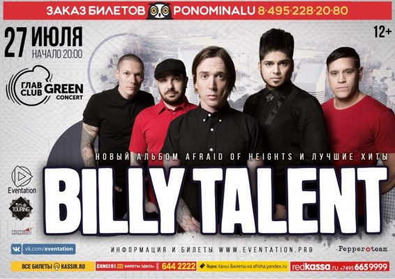 Концерт Billy Talent 27 июля
