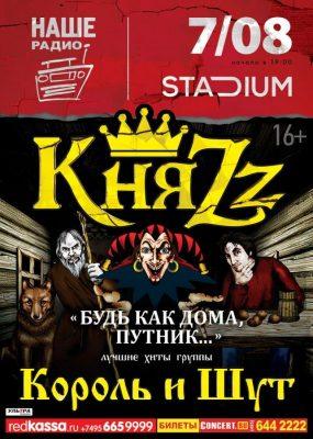Концерт группы КняZz 7 августа
