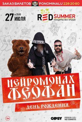 КонцертНейромонаха Феофана 27 июля