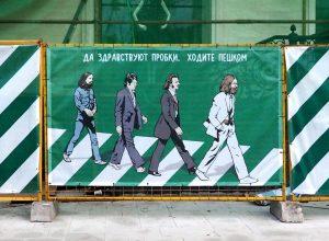 Художник Zoom «Abbey Road» Москва фото