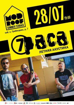 Концерт группы 7Раса 28 июля