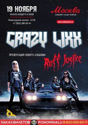 Концерт Crazy Lixx 19 ноября