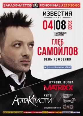 Концерт Глеба Самойлова 4 августа