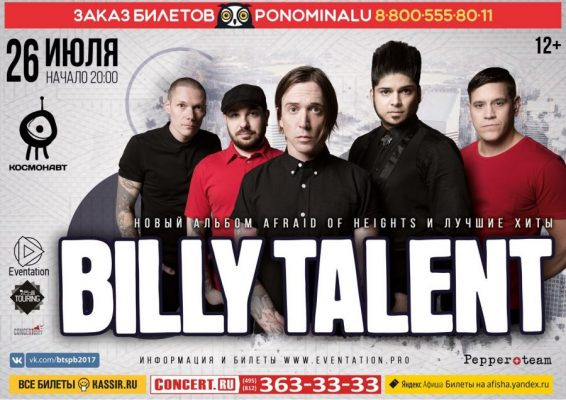 Концерт Billy Talent 26 июля