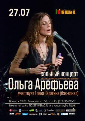 Концерт Ольги Арефьевой 27 июля