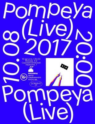 Концерт группы Pompeya 10 августа