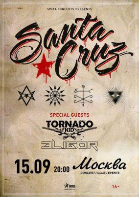 Концерт Santa Cruz 15 сентября