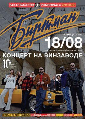 Концерт группы Биртман 18 августа
