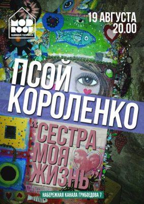 Концерт Псоя Короленко 19 августа