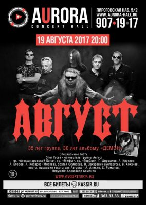 Концерт группы Август 19 августа