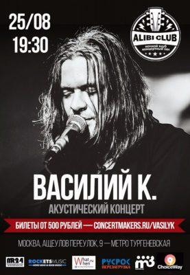 Концерт Василия К. 25 августа