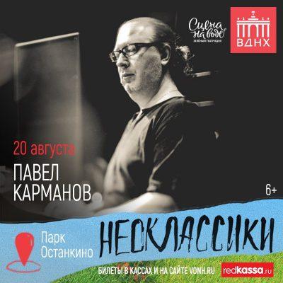 Концерт Павла Карманова 20 августа