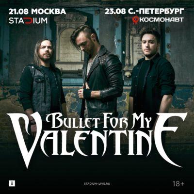 Концерт Bullet for My Valentine 21 августа