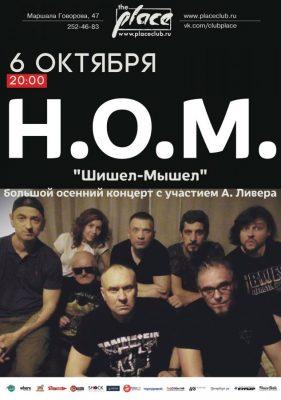 Концерт группы НОМ 6 октября