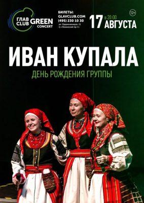 Концерт группы Иван Купала 17 августа