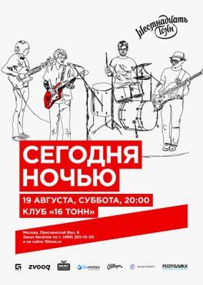 Концерт СегодняНочью 19 августа