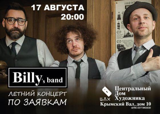 Концерт группы Billy's Band 17 августа