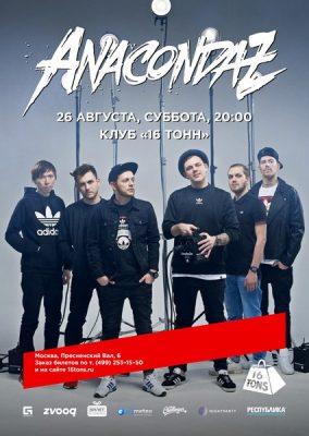 Концерт Anacondaz 26 августа