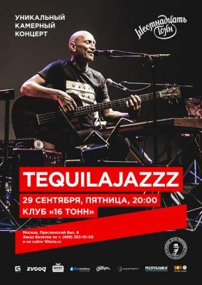 Концерт Tequilajazzz 29 сентября