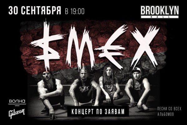 Концерт группы СМЕХ 30 сентября
