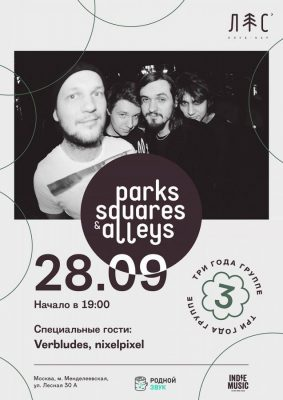 Концерт Parks, Squares And Alleys 28 сентября