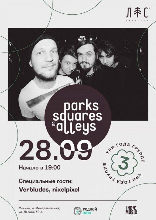 Билеты на концерт Parks, Squares And Alleys в клубе ЛЕС в Москве