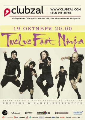 Концерт Twelve Foot Ninja 19 октября
